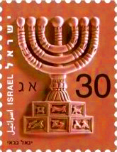 Israel Menorah Stamp Orange
